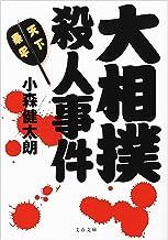 表紙: 大相撲殺人事件 (文春文庫) | 小森健太朗