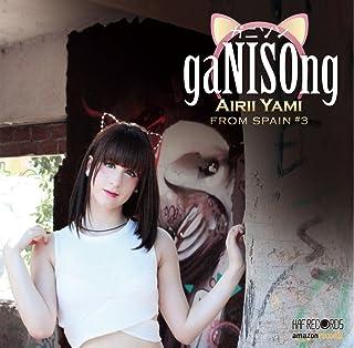 海外シンガーによるアニソンカバー「ガニソン! 」Airii Yami from スペイン ♯03
