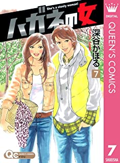 ハガネの女 7 (クイーンズコミックスDIGITAL)