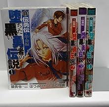 堕ちた黒い勇者の伝説 コミック 1-4巻セット (ガンガンコミックスONLINE)