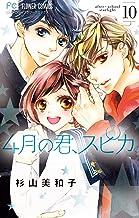 表紙: 4月の君、スピカ。(10) (フラワーコミックス) | 杉山美和子
