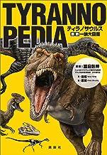 表紙: Tyrannopedia ティラノサウルス 最新 一族大図鑑   PNSO