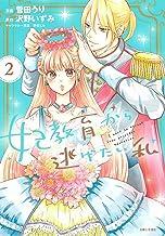 妃教育から逃げたい私 2 (PASH! コミックス)