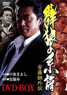 安藤組外伝  群狼の系譜 DVD-BOX
