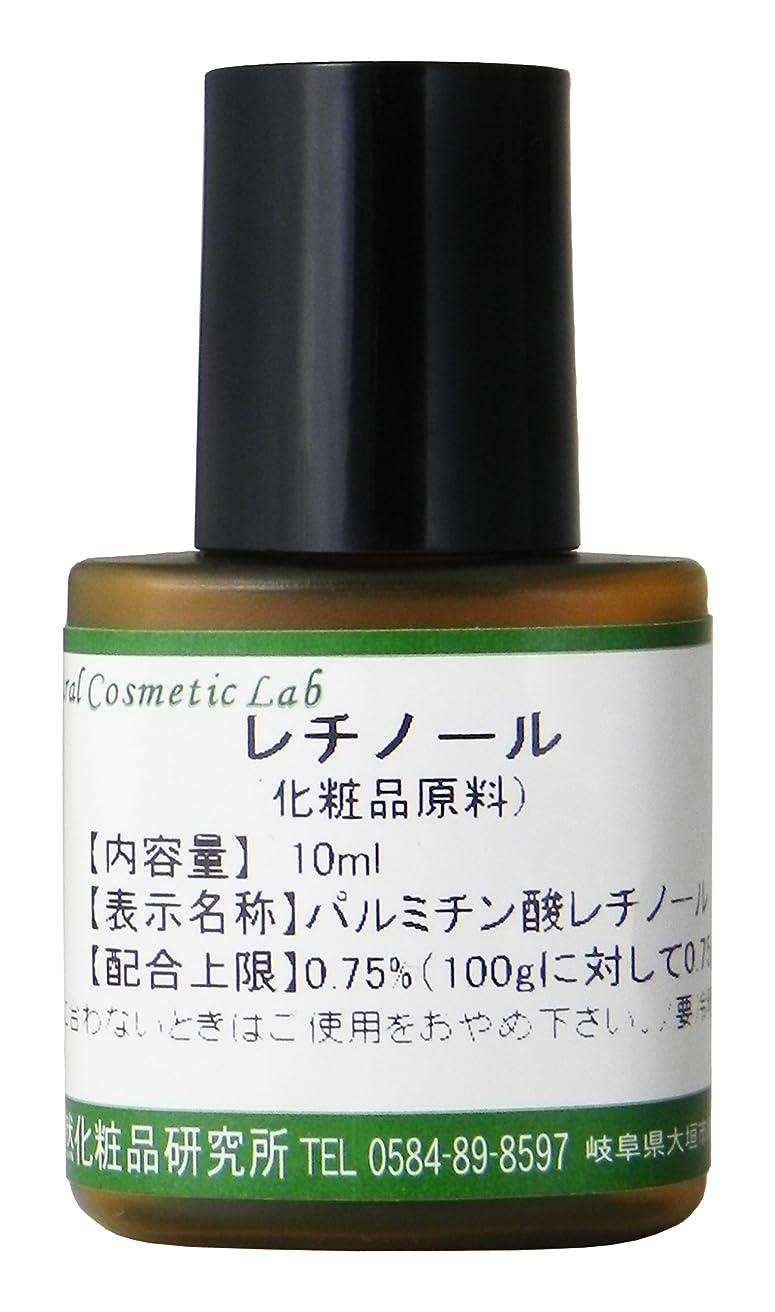 カメラ狂信者入場料レチノール 10ml 【手作り化粧品】