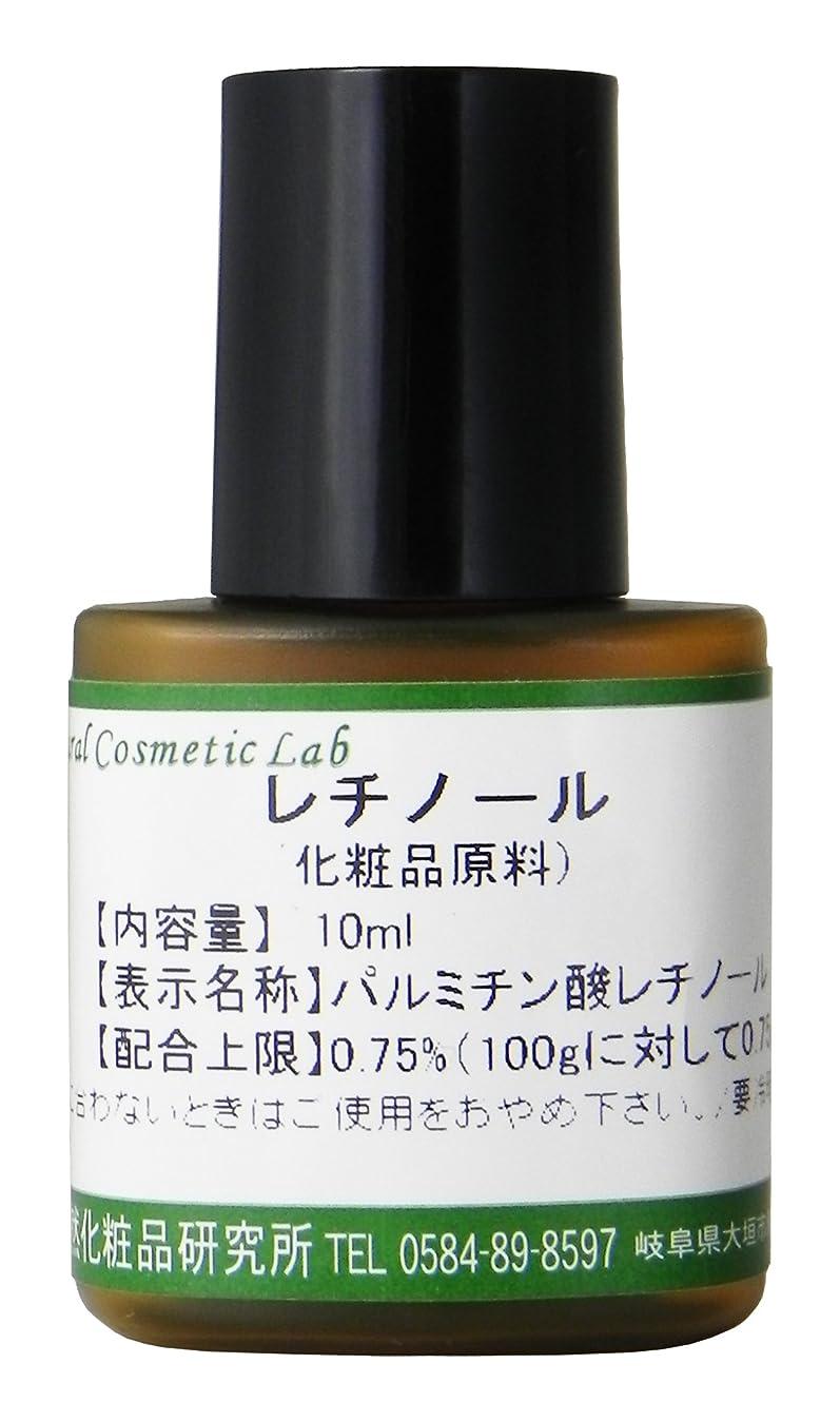 クローン彫刻センサーレチノール 10ml 【手作り化粧品】