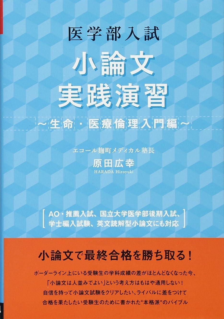 自動化写真印象的医学部小論文実践演習~生命?医療倫理入門編~ (YELL books)