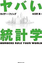 表紙: ヤバい統計学   矢羽野 薫