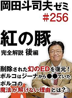 岡田斗司夫ゼミ#256「紅の豚 完全解説・後編 削除された幻のEDを復元!ポルコはジーナからOOていた。ポルコの魔法が解けない理由とは?」