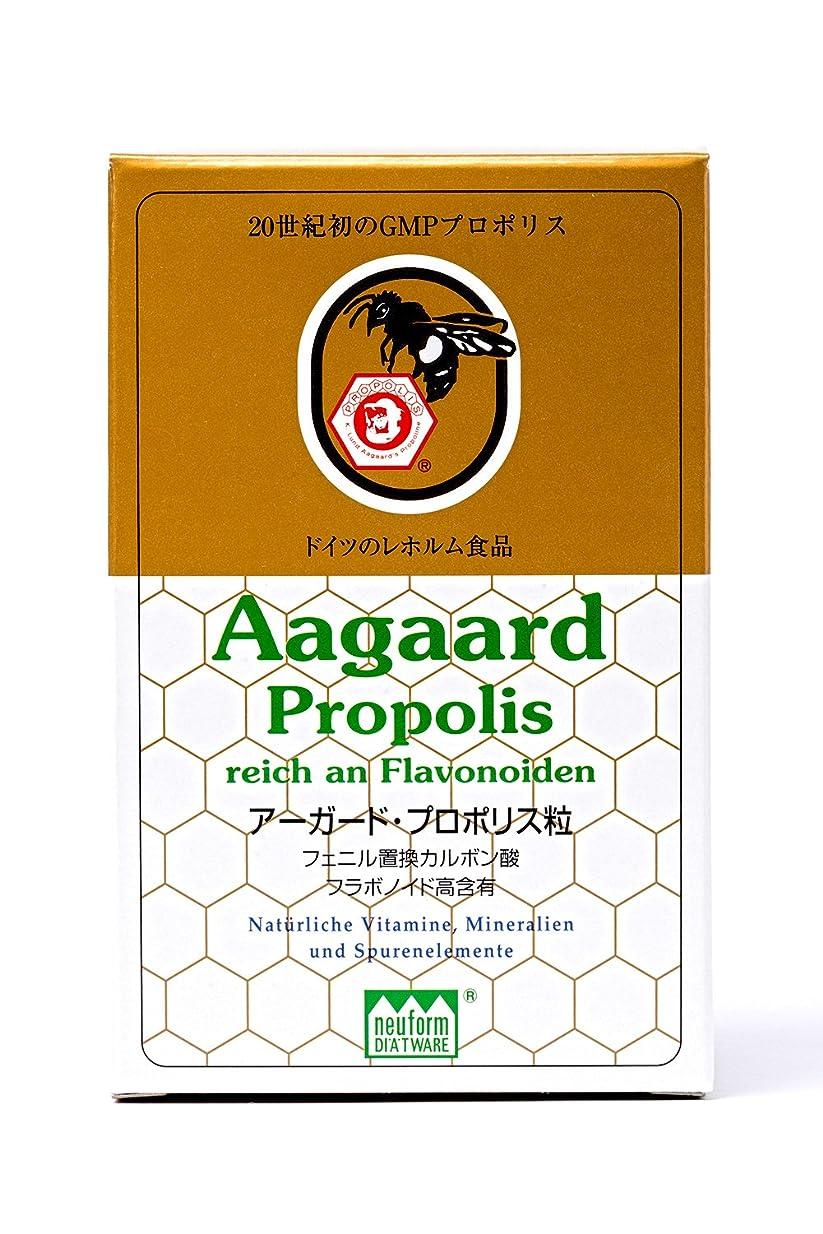 保持するピクニックをする急行するアーガードプロポリス粒 45粒 ベルナー ドイツ レホルム製品