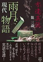 表紙: 方違異談 現代雨月物語 (竹書房怪談文庫) | 籠三蔵