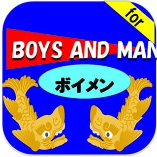 ボイメン for BOYS AND MAN