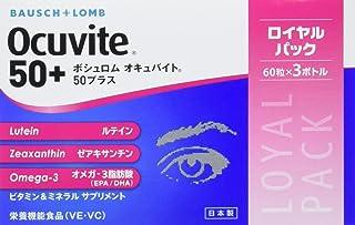 ボシュロム オキュバイト 50プラス ロイヤルパック (3本入り)