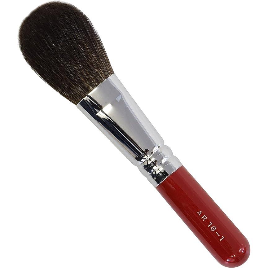 エージェントポーター大胆なARRS16-1 熊野筆 六角館さくら堂 チークブラシ 灰リス100% 赤軸 プロ仕様
