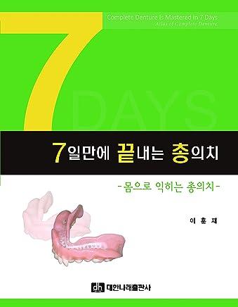 Amazon com: Atlas complete dentures: Books