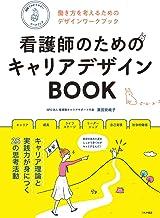 看護師のためのキャリアデザインBOOK―働き方を考えるためのデザインワークブック