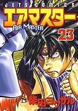 表紙: エアマスター 23 (ジェッツコミックス) | 柴田ヨクサル
