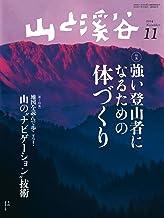 表紙: 山と溪谷 2014年 11月号 [雑誌]   山と溪谷編集部