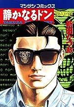表紙: 静かなるドン94   新田 たつお