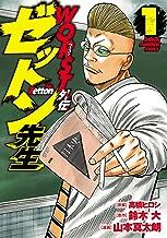 WORST外伝 ゼットン先生 1 (少年チャンピオン・コミックス)