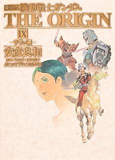 愛蔵版 機動戦士ガンダム THE ORIGIN IX  ララァ編