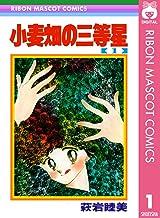 表紙: 小麦畑の三等星 1 (りぼんマスコットコミックスDIGITAL) | 萩岩睦美
