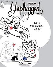 表紙: HOUYHNHNM Unplugged(フィナムアンプラグド) ISSUE 11 2020 SPRING SUMMER [雑誌] (講談社 Mook(J)) | ライノ