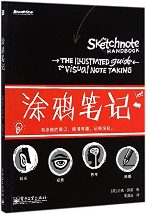 The Sketchnote Handbook: The Illustrated Guide to Visual Note Taking (Chinese Edition)