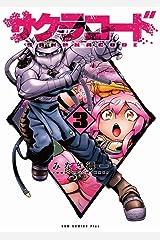 サクラコード 3巻 (ガムコミックスプラス) コミック
