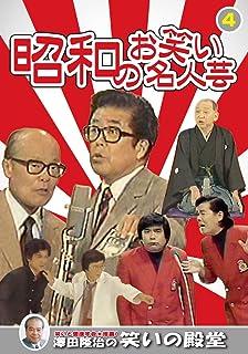 Amazon.co.jp: 獅子てんや・瀬戸わんや: DVD