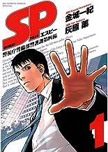 表紙: SP(1) (ビッグコミックススペシャル) | 灰原薬