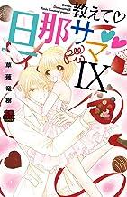 教えて・旦那サマ【電子単行本】 9 (MIU 恋愛MAX COMICS)