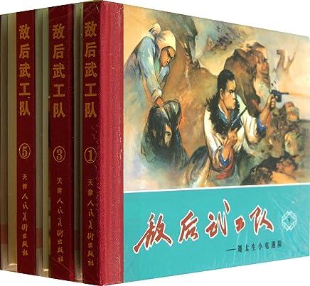 敌后武工队(套装全6册)