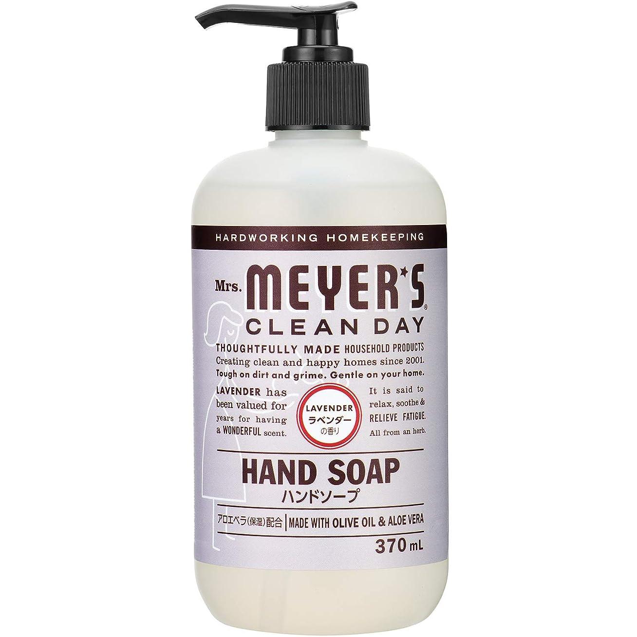 ストレスの多い無秩序失業ミセスマイヤーズ クリーンデイ(Mrs.Meyers Clean Day) ハンドソープ ラベンダーの香り 370ml