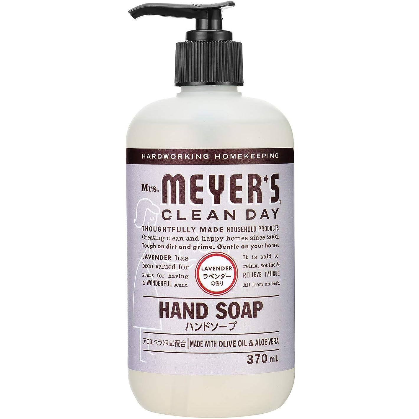 防腐剤ビリー常にMrs. MEYER'S CLEAN DAY(ミセスマイヤーズ クリーンデイ) ミセスマイヤーズ クリーンデイ(Mrs.Meyers Clean Day) ハンドソープ ラベンダーの香り 370ml