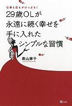 表紙: 仕事も恋もがけっぷち!29歳OLが永遠に続く幸せを手に入れたシンプルな習慣 | 青山 華子