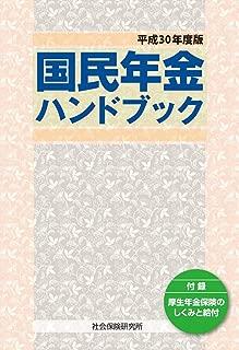 国民年金ハンドブック 平成30年度版