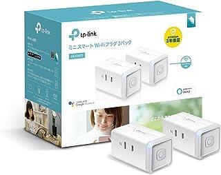 TP-Link WiFiスマートプラグ 2個セット 遠隔操作 Echo シリーズ / Googleホーム / LINE Clova 対応 音声コントロール ハブ不要 3年保証 HS105P2