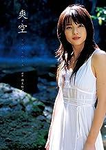 表紙: 矢島舞美 写真集 『 爽・空 (そうそら) 』 | 矢島 舞美