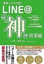 """効果4500倍!  LINE@""""神""""営業術"""