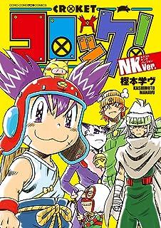 コロッケ! NKVer. (てんとう虫コミックススペシャル)