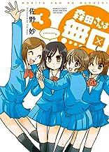 表紙: 森田さんは無口 (3) (バンブーコミックス 4コマセレクション) | 佐野妙