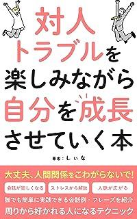 taijin toraburu wo tano simi nagara zibun wo seityou sa se te iku hon : ningen kankei ha sinpuru ka sure ba nani mo kowaku...