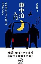 表紙: ヤマケイ新書 車中泊入門 | 武内 隆