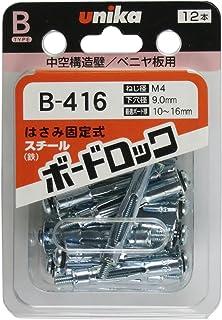 ユニカ ボードロック B-416 (12本入り) D-253