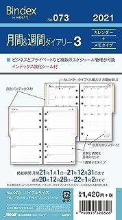 能率 バインデックス 手帳 リフィル 2021年 バイブル ウィークリー メモタイプ インデックス付 073 (2021年 1月始まり)