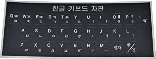 Korean Font Keyboard Stickers for Laptops Pc Any Computer Desktop (White on Black)