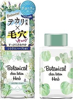 ボタニカル クリアローション シトラスハーブの香り