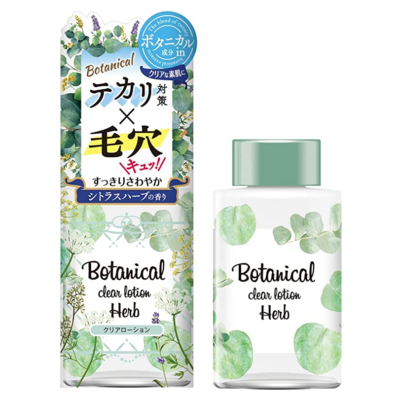 簡潔な神秘的な疎外するボタニカル クリアローション シトラスハーブの香り