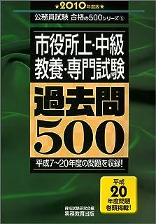市役所上・中級教養・専門試験 過去問500[2010年度版] (公務員試験合格の500シリーズ)